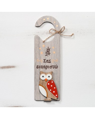 ΜΠΟΜΠΟΝΙΕΡΕΣ ΒΑΠΤΙΣΗΣ Ξύλινο διακοσμητικό πόρτας κουκουβάγια  ΚΩΔ.:ΒΠ 17440