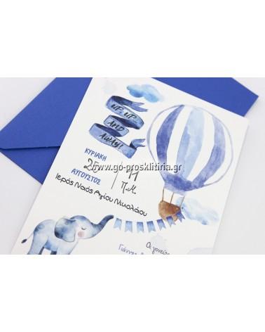 Προσκλητήριο βάπτισης ελεφαντάκι αερόστατο κωδ. TS1745