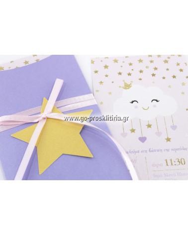 Προσκλητήριο βάπτισης συννεφάκι και τα αστέρια κωδ. TS1749
