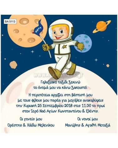 ΠΡΟΣΚΛΗΤΗΡΙΟ ΒΑΠΤΙΣΗΣ SPACE ΒΑ-5113