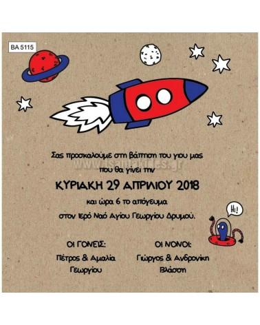 ΠΡΟΣΚΛΗΤΗΡΙΟ ΒΑΠΤΙΣΗΣ SPACE  ΒΑ-5115