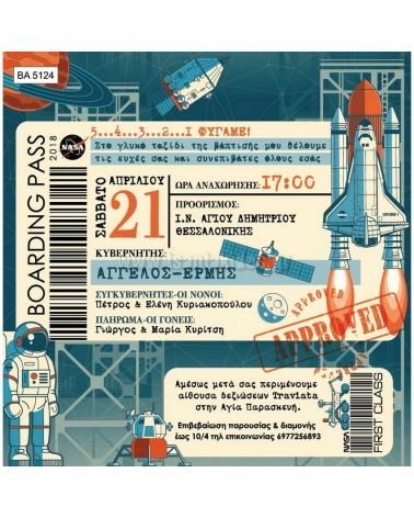 ΠΡΟΣΚΛΗΤΗΡΙΟ ΒΑΠΤΙΣΗΣ SPACE ΒΑ-5124