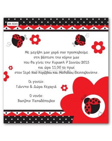 ΠΡΟΣΚΛΗΤΗΡΙΑ ΒΑΠΤΙΣΗΣ ΦΑΡΜΑ ΒΚ-6045
