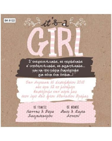 ΠΡΟΣΚΛΗΤΗΡΙΑ ΒΑΠΤΙΣΗΣ It's a Girl ΒΚ-6122