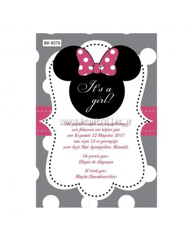 ΠΡΟΣΚΛΗΤΗΡΙΑ ΒΑΠΤΙΣΗΣ Minnie Mouse ΒΚ-6079